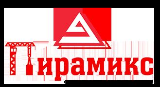 Пирамикс